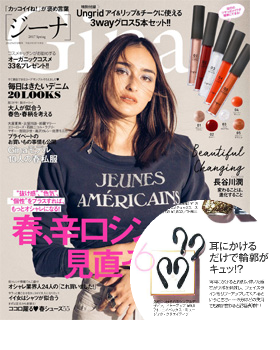 Gina  2017 Spring JELLY 2017年4月号増刊