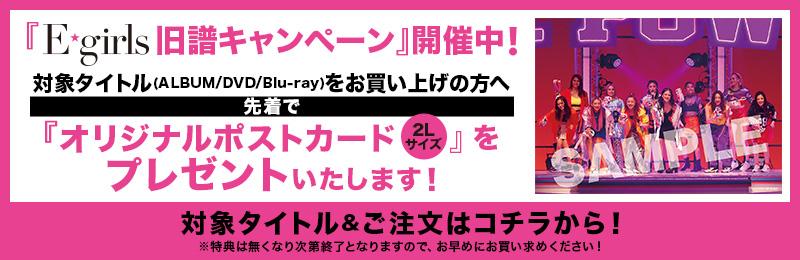 E-girls旧譜キャンペーン