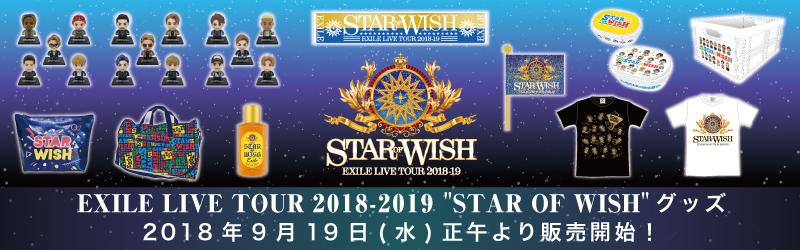 "EXILE LIVE TOUR 2018-2019""STAR OF WISH""グッズ特集"