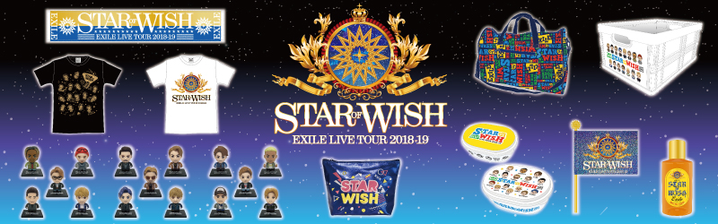 "EXILE LIVE TOUR 2018-2019""STAR OF WISH""グッズ特集"