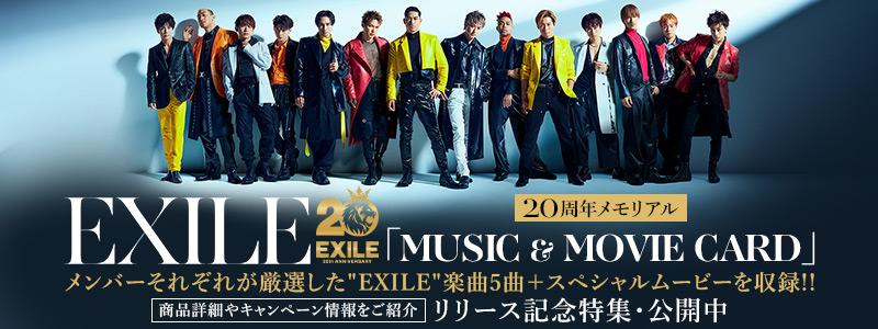EXILE 20周年メモリアルMUSIC & MOVIE CARD