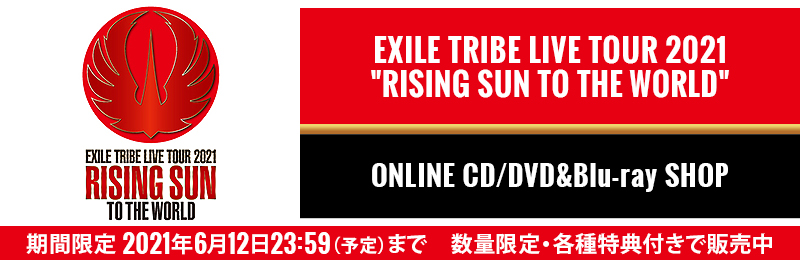 "EXILE TRIBE LIVE TOUR 2021""RISING SUN TO THE WORLD""ONLINE CD/DVD&Blu-ray SHOP"