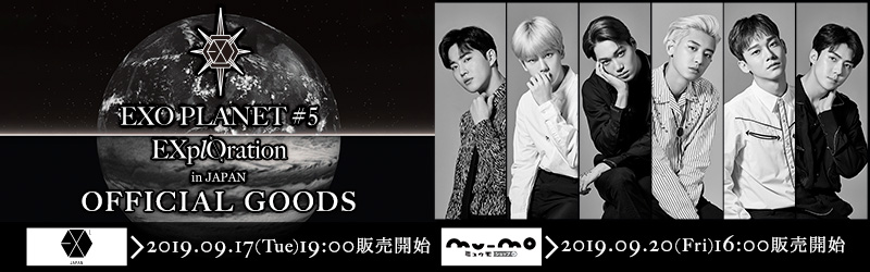 EXO PLANET #5 EXplOration in JAPANツアーグッズ特集 販売前