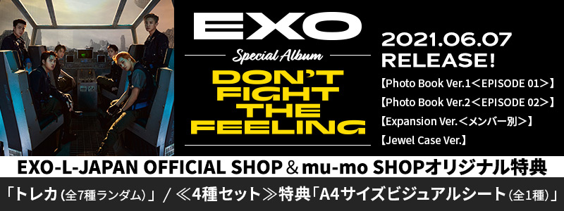 EXO『DON'T FIGHT THE FEELING』