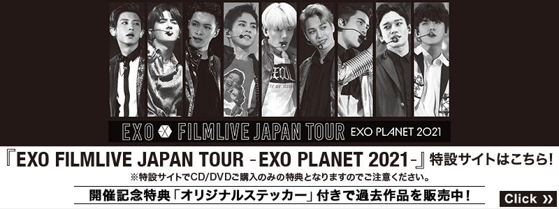 『EXO FILMLIVE JAPAN TOUR - EXO PLANET 2021 -』特設サイト
