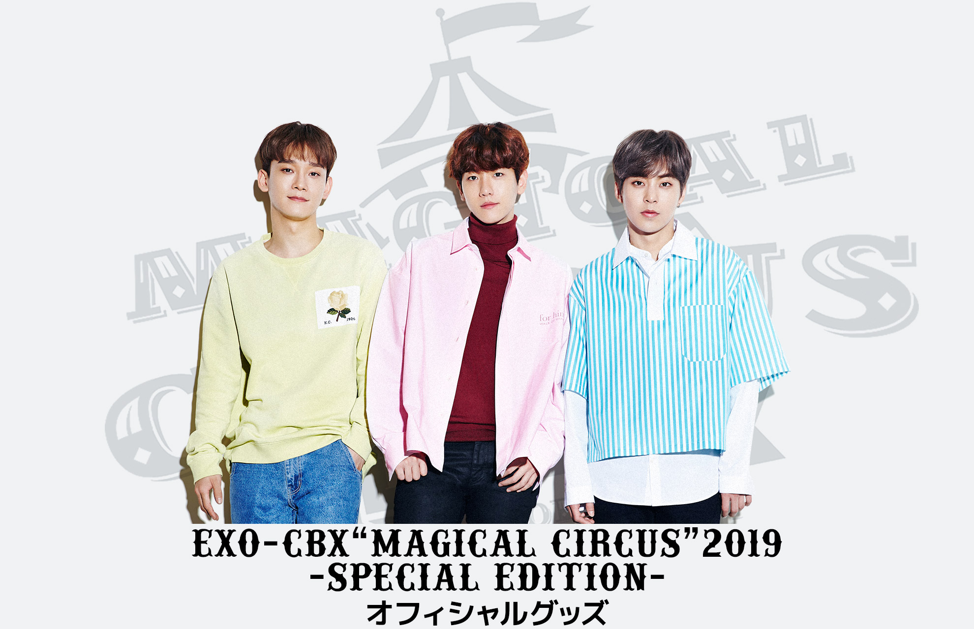 "EXO-CBX""MAGICAL CIRCUS""2019-Special Edition- オフィシャルグッズ"