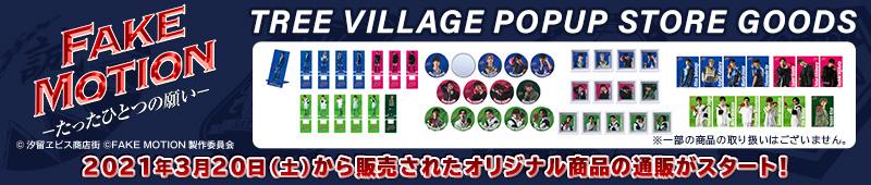 FAKE MOTION(Tree Village)グッズ
