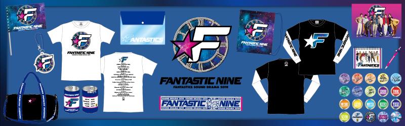 FANTASTICS SOUND DRAMA 2019 FANTASTIC NINE グッズ