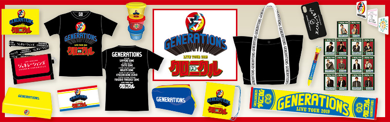 <販売中バージョン>GENERATIONS ツアーグッズ2019