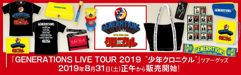 <告知バージョン>GENERATIONS ツアーグッズ2019