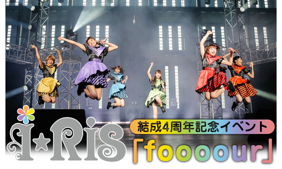 i☆Ris結成4周年記念イベント「foooour」LIVE REPORT