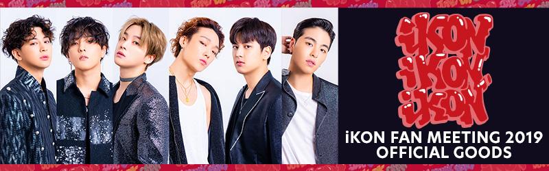 iKON FAN MEETING 2019オフィシャルグッズ特集