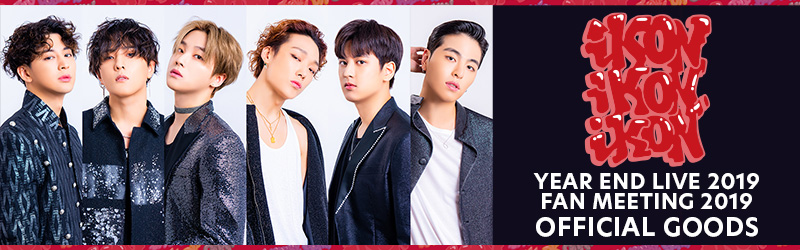 YEAR END LIVE 2019&FAN MEETING 2019オフィシャルグッズ特集