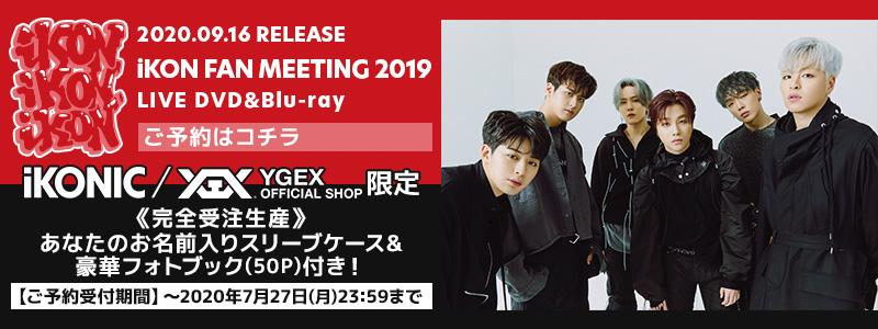 「iKON FAN MEETING 2019」名入れ特集