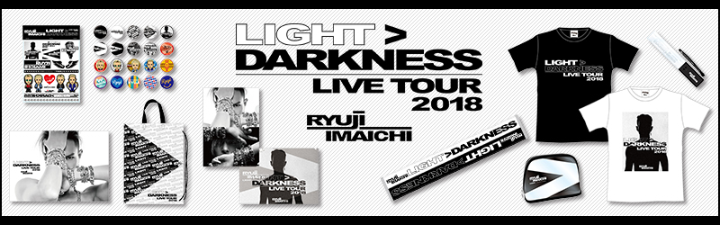 "RYUJI IMAICHI LIVE TOUR 2018 ""LIGHT>DARKNESS""グッズ特集"