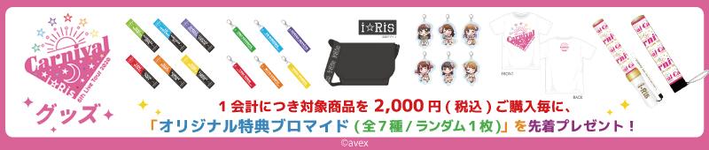 i☆Ris 6th Live Tour 2020 ~Carnival~