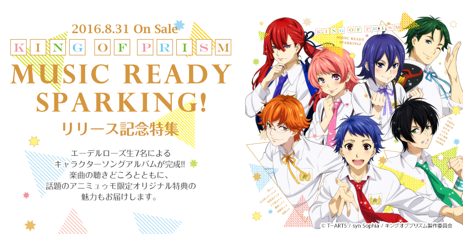 2016.8.31 On Sale KING OF PRISM MUSIC READY SPARKING!リリース記念特集