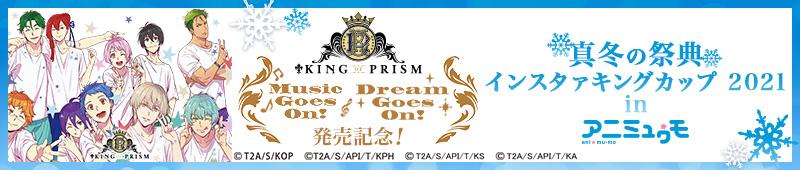 KING OF PRISM 真冬の祭典」インスタァキングカップ2021 in アニミュゥモ