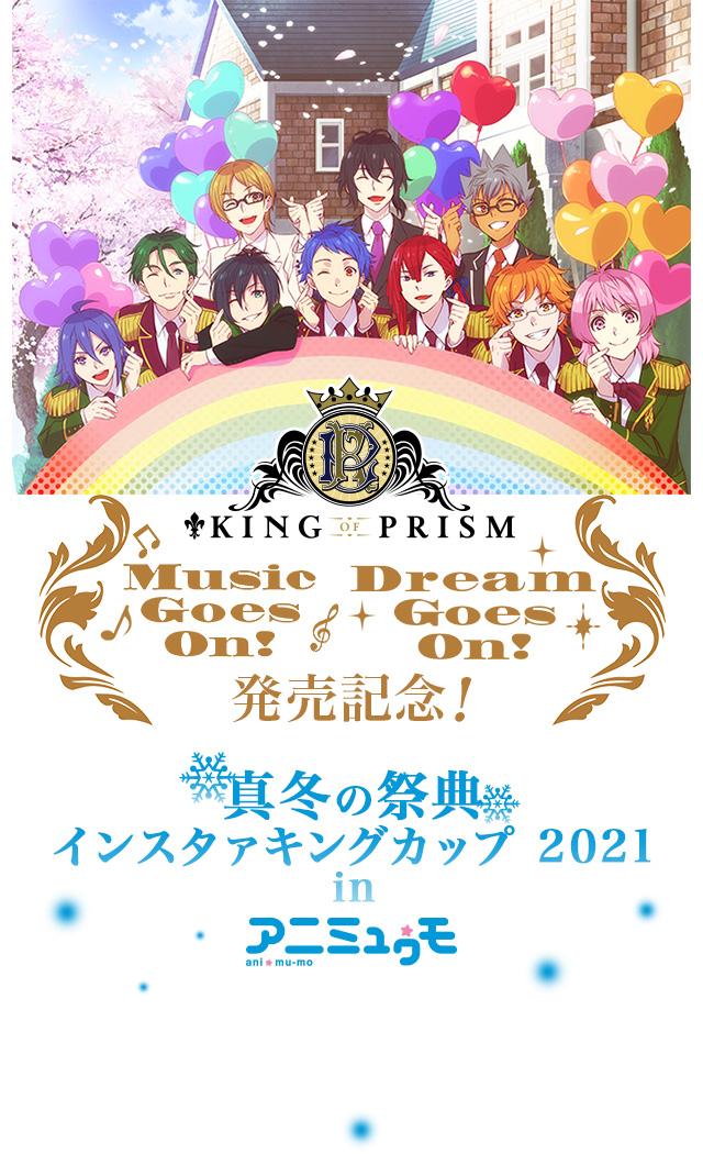 """Music Goes On!""""Dream Goes On!""発売記念!真冬の祭典 インスタァキングカップ2021 in アニミュゥモ"