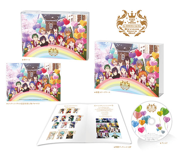 """KING OF PRISM ALL SERIES BD""""Dream Goes On!"""""""