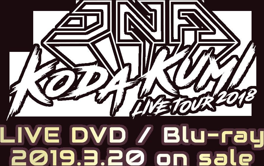倖田來未 LIVE DVD / Blu-ray『KODA KUMI LIVE TOUR 2018-DNA-』