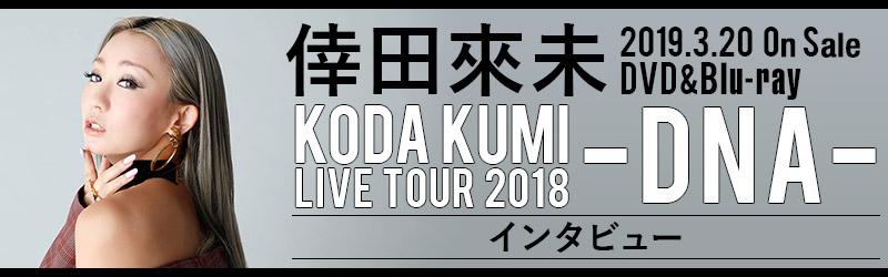 倖田來未『KODA KUMI LIVE TOUR 2018 -DNA-』インタビュー