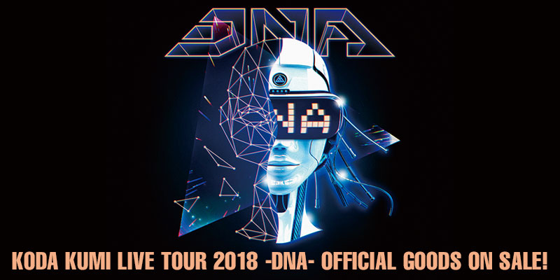 KODA KUMI LIVE TOUR 2018 ~DNA~グッズ特集