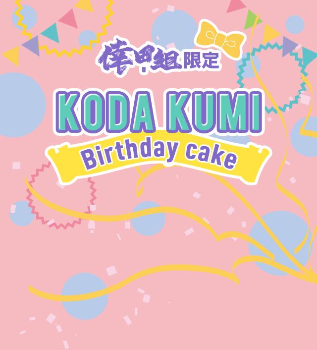倖田組限定 KODA KUMI Birthday cake