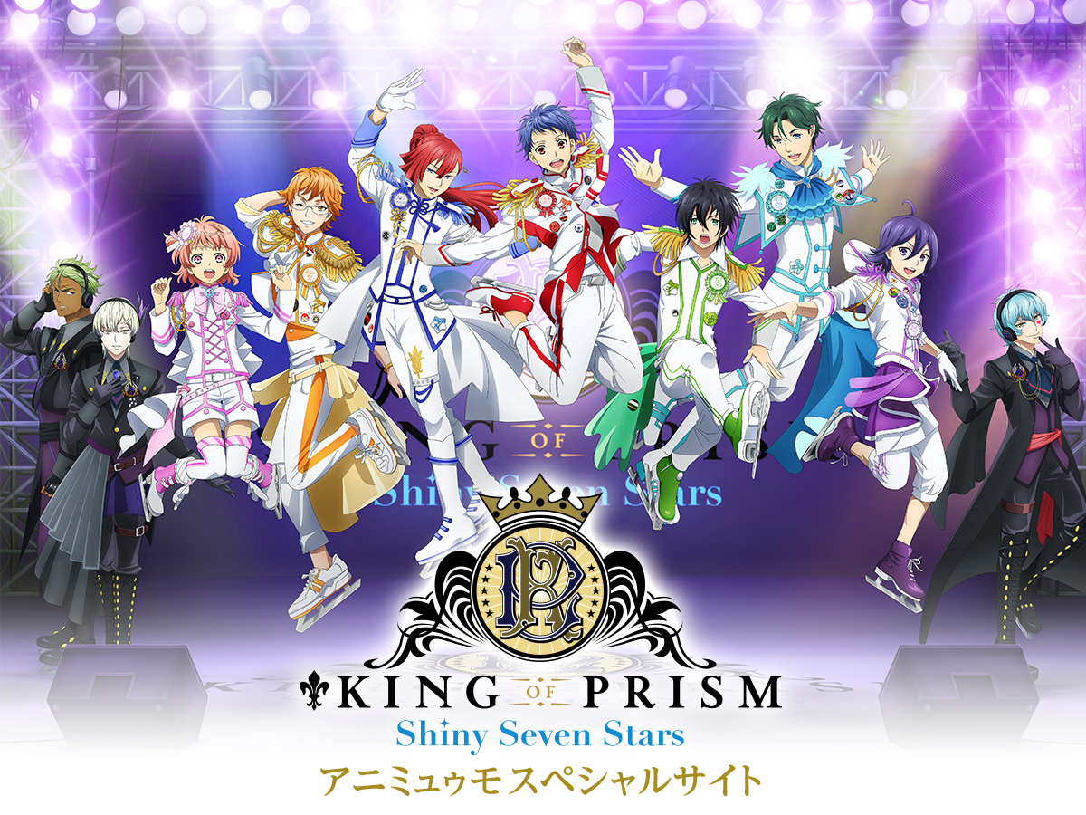 『KING of PRISM RUSH SONG COLLECTION -RED NIGHT VAMPIRE-』スペシャルサイト ...