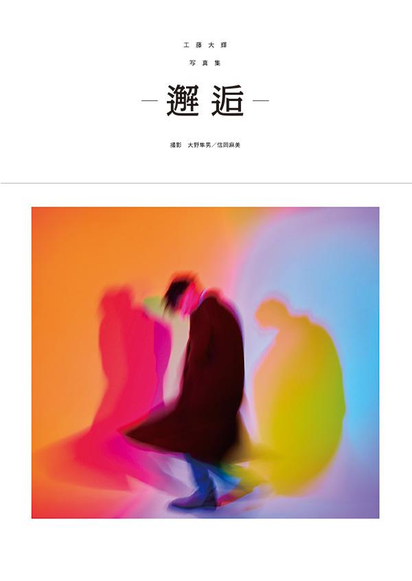 工藤大輝 写真集 ―邂逅― 通常版アザーカバー