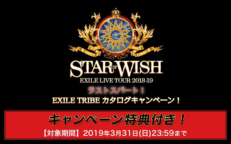EXILE TRIBE カタログキャンペーン
