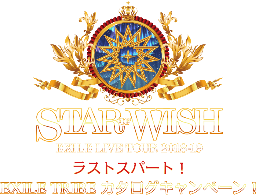 "EXILE LIVE TOUR 2018-2019 ""STAR OF WISH""ラストスパート!EXILE TRIBE カタログキャンペーン!"
