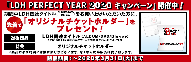 LDH PERFECT YEAR 2020キャンペーン
