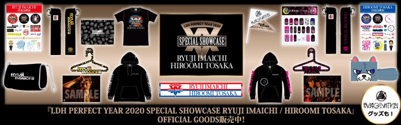 【販売中】LDH PERFECT YEAR 2020 SPECIAL SHOWCASEグッズ