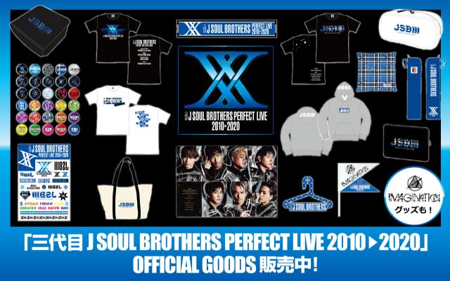 三代目 J SOUL BROTHERS PERFECT LIVE 2010→2020