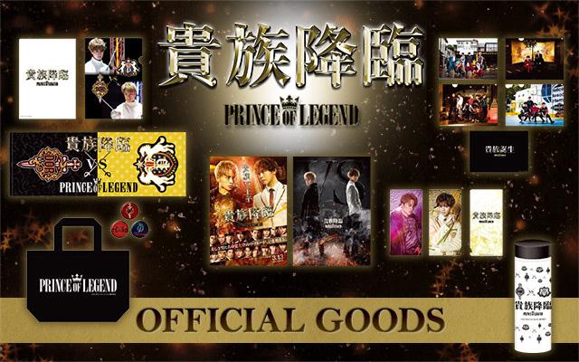 映画「貴族降臨 -PRINCE OF LEGEND-」