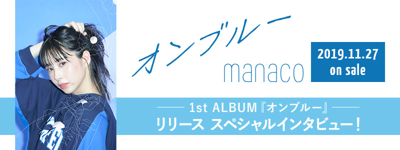 manaco『オンブルー』スペシャルインタビュー