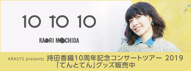 持田香織10周年記念コンサートツアー2019グッズ