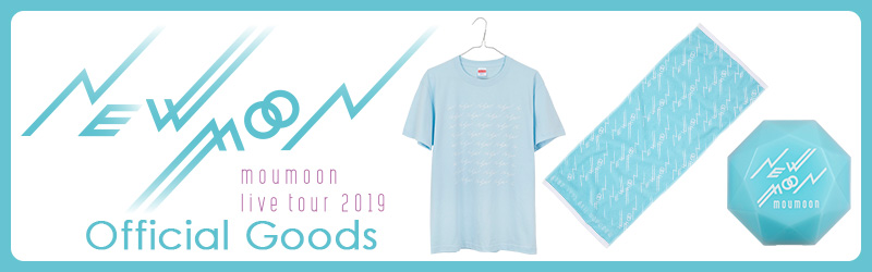 moumoon live tour 2019 -NEWMOON- グッズ