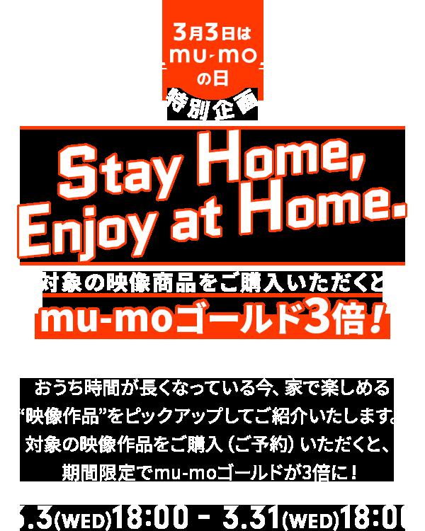 """3月3日はmu-moの日 特別企画 Stay Home, Enjoy at Home. 対象の映像商品をご購入いただくとmu-moゴールド3倍!おうち時間が長くなっている今、家で楽しめる""""映像作品""""をピックアップしてご紹介いたします。対象の映像作品をご購入(ご予約)いただくと、期間限定でmu-moゴールドが3倍に!3.3(WED)18:00-3.31(WED)18:00"""