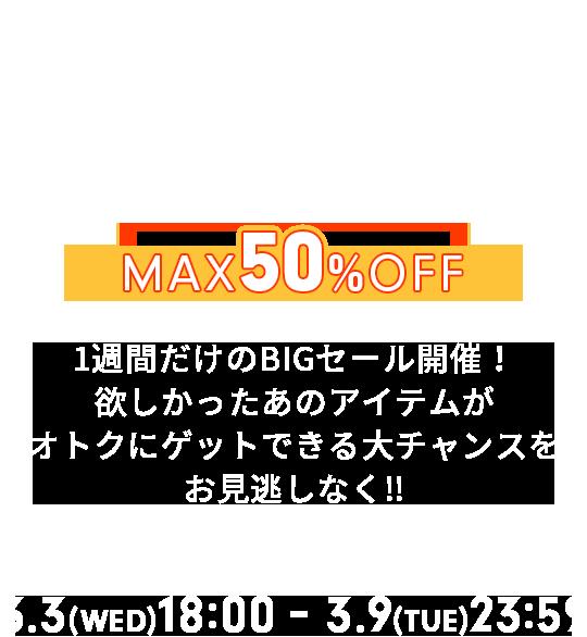 mu-mo SHOP SPECIAL PRICE MAX50%OFF 1週間だけのBIGセール開催!欲しかったあのアイテムがオトクにゲットできる大チャンスをお見逃しなく!!3/3(WED)18:00 - 3/9(TUE)23:59