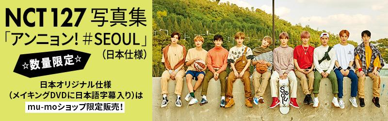 nct127 写真集 アンニョン! #SEOUL