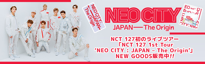 NCT 127 1st Tour 'NEO CITY : JAPAN The Origin'グッズ