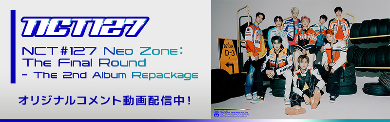5/20『NCT#127 Neo Zone:The Final Round ? The 2nd Album Repackage』