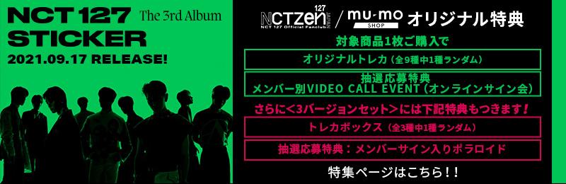 NCT 127『【韓国盤】The 3rd Album-'Sticker'』