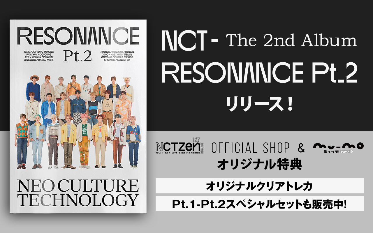 NCT - The 2nd Album RESONANCE Pt.2 リリース!