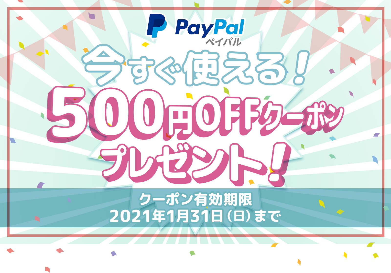 PayPal 今すぐ使える!500円OFFクーポンプレゼント!