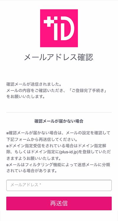 ログイン(メールアドレス確認)画面