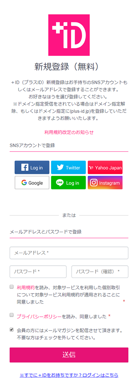 ログイン(+ID新規登録)画面