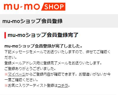 mu-moショップ会員情報登録完了画面